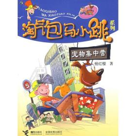 淘气马小跳系列-宠物集中营 接力出版社 9787806794852