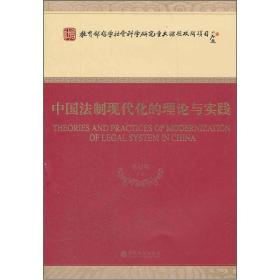 中国法制现代化的理论与实践