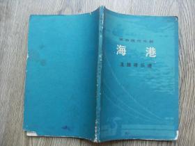 革命现代京剧:海港 主旋律乐谱