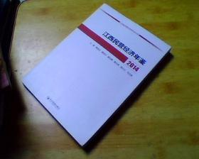 江西省民营经济研究会文库:江西民营经济年鉴(2014)