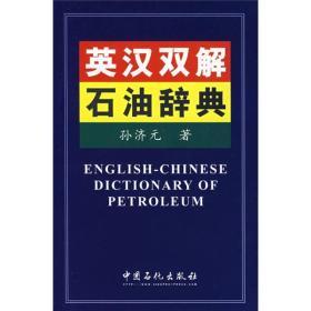 英汉双解石油词典