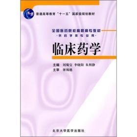 临床药学(高职教材)(供药学类专业用)