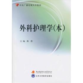 外科护理学(本)