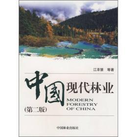 中国现代林业