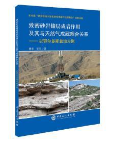 致密砂岩储层成岩作用及其与天然气成藏耦合关系——以鄂尔多斯盆地为例