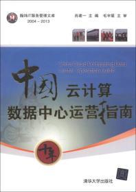 翰纬IT服务管理文库(2004-2013):中国云计算数据中心运营指南