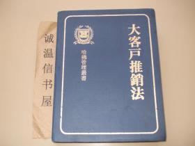 大客户推销法(哈佛管理丛书)【1盒装8册全】