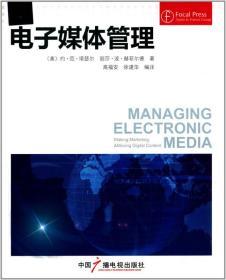 电子媒体管理