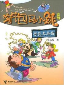 淘气包马小跳系列:寻找大熊猫