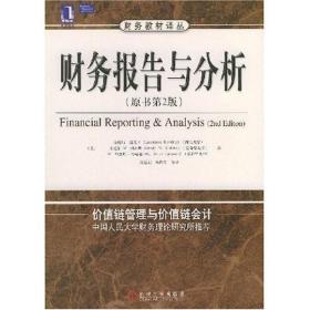 财务报告与分析