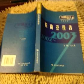 【首页作者亲笔签名】2002一2003东南亚报告 王士录 云南大学出版社9787810685641