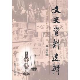 文史资料选辑153