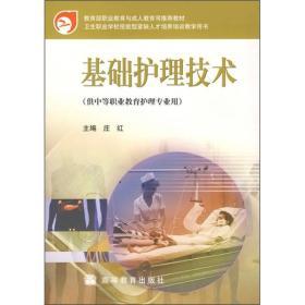 【正版书籍】基础护理技术(供中等职业教育护理专业用)