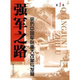 强军之路:亲历中国军队重大改革与发展(第1卷)