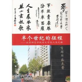 半个世纪的征程——北京师范学院老大学生人生之旅(全三册)