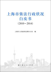 上海市依法行政状况白皮书(2010-2014)