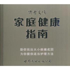 读者文摘--家庭健康指南【16开 硬精装】书重2.2公斤