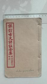 民国 上海锦章图书局《详订古文评注》卷一