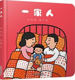 乐悠悠启蒙图画书系列: 一家人