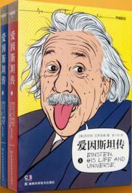 爱因斯坦传   上