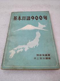 《基本日语900句》大光出版有限公司 1979年1版1印 平装1册全