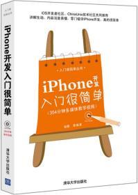 iphone开发入门很简单
