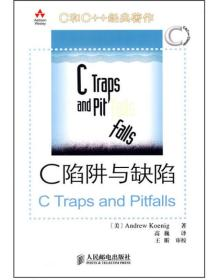 C 陷阱与缺陷: C  Traps and Pitfalls9787115171795(127-6-3)