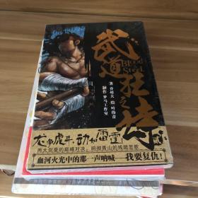 港派武道狂之诗漫画(简体版)第2册
