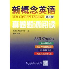 现货-新概念英语 第三册 真题题源阅读