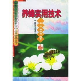 养蜂实用技术/中国农业科学院西部农业实用技术丛书