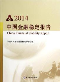 9787504972934-hs-2014中国金融稳定报告