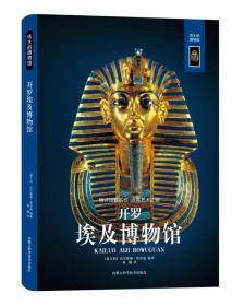 开罗埃及博物馆