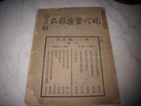 1951年-张子英主编【现代/医药杂志】!内有【医师暂行条例及中医师暂行条例】!后2页撕裂如图