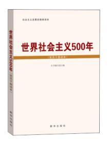 世界社会主义500年(党员干部读本)