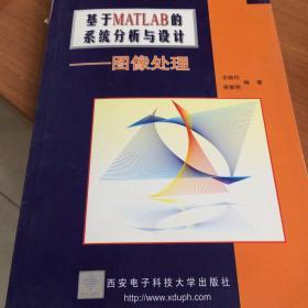 基于MATLAB的系统分析与设计:图像处理