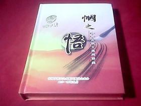 """帼之悟——""""先进女职工系列讲座""""【7碟DVD】"""