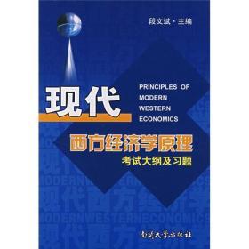 现代西方经济学原理考试大纲及习题