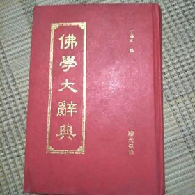 佛学大辞典(下卷)精装版