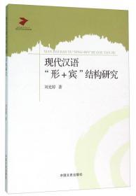 """现代汉语""""形=宾""""结构研究"""
