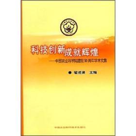 科技创新成就辉煌:中国农业科学院建院50周年学术文集