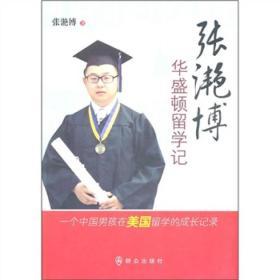 张滟博华盛顿留学记:一个中国男孩在美国留学的成长记录