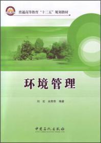 """环境管理/普通高等教育""""十二五""""规划教材"""