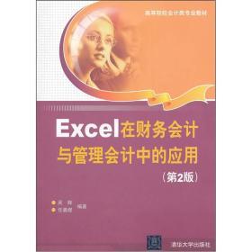 Excel在财务会计与管理会计中的应用(第2版)