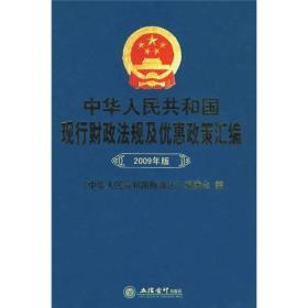 中华人民共和国现行财政法规及优惠政策汇编