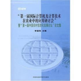 第一届国际计算机及计算机技术在农业中的应用研讨会暨第一届中国农村信息化发展论坛论