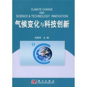 气候变化与科技创新
