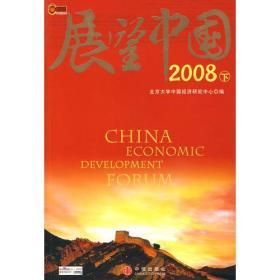 展望中国2008(下)
