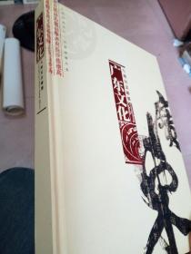 广东文化专题纪念邮册 硬精装
