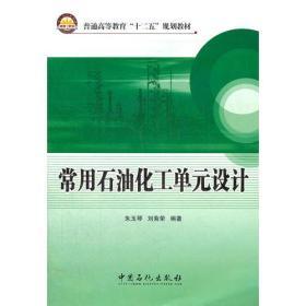 常用石油化工单元设计朱玉琴刘菊荣中国石化出版社9787511416070s