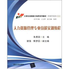 大学生实践能力培养系列教材·管理学系列:人力资源管理专业技能实训教程